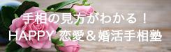 手相の見方がわかる!HAPPY恋愛&婚活手相塾