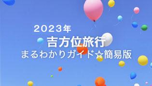 2020年吉方位旅行まるわかりガイド☆簡易版