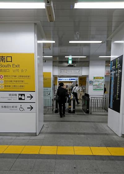 写真1・JR御徒町駅南口改札