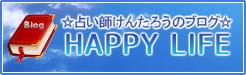 占い師けんたろうのブログ☆HAPPY LIFE