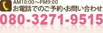 AM10:00〜PM9:00 お電話でのご予約・お問合せ 080-3271-9515