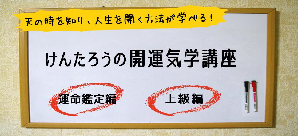 けんたろうの開運気学講座(運命解読編&上級編)