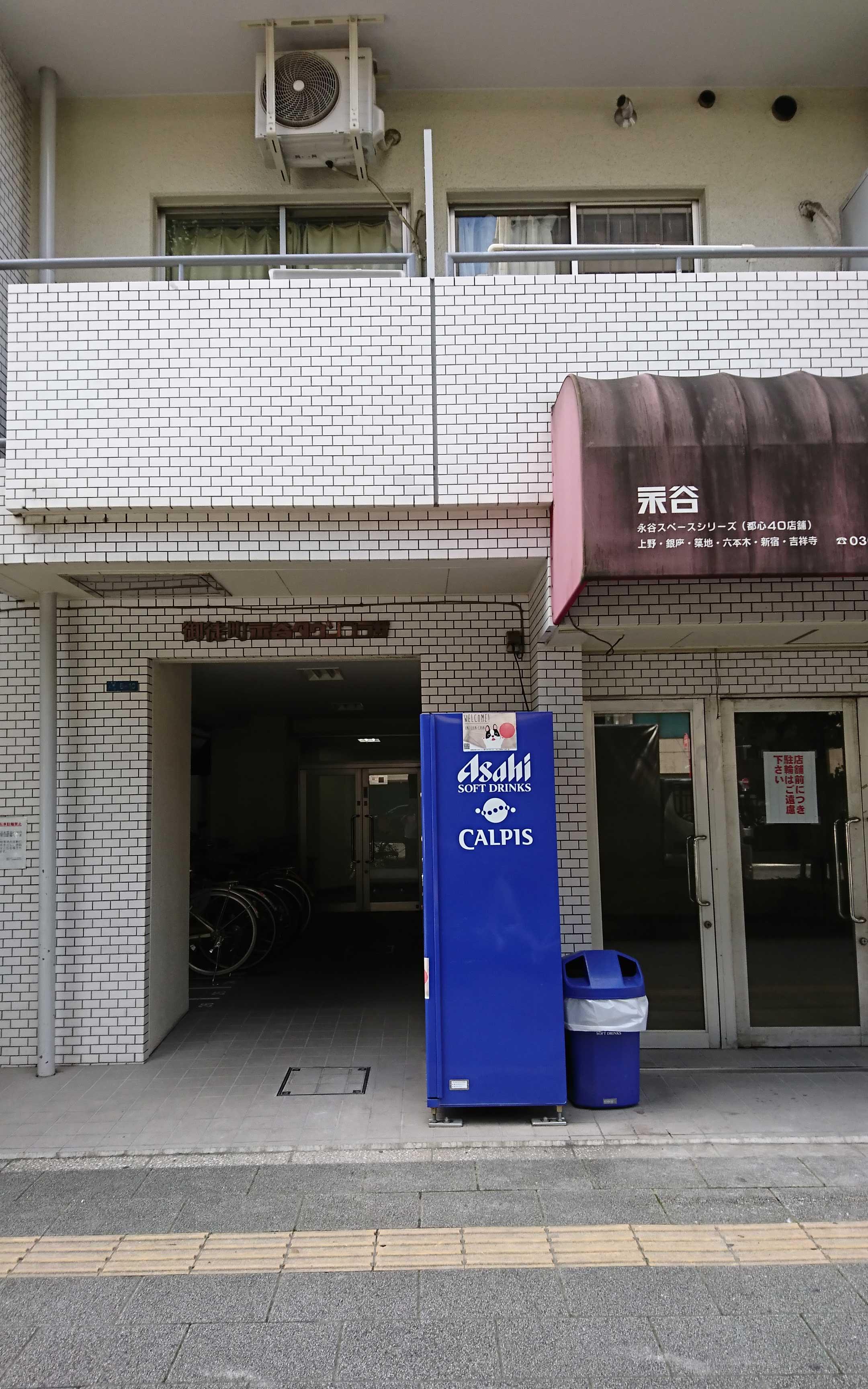 写真8・御徒町永谷タウンプラザ