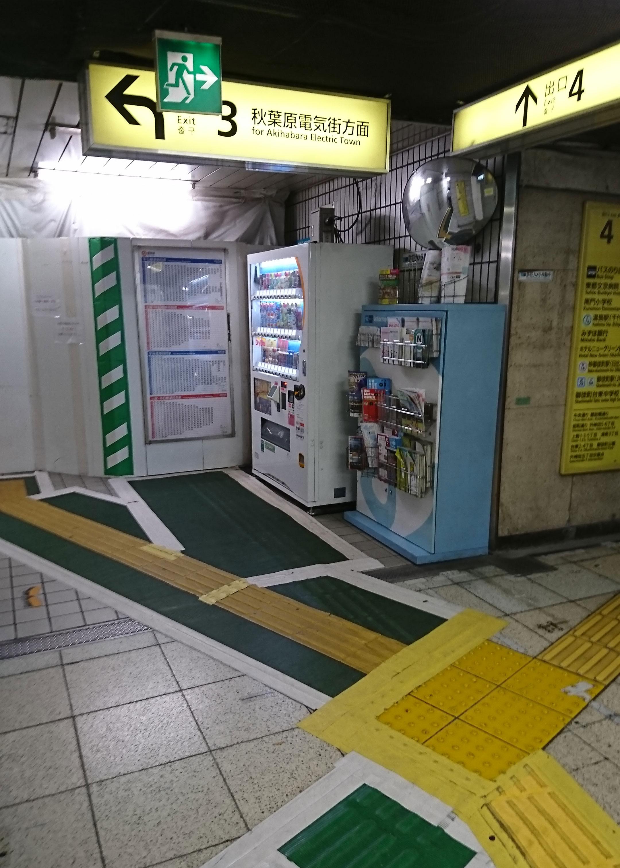写真4・末広町駅(浅草方面行き側)の地下