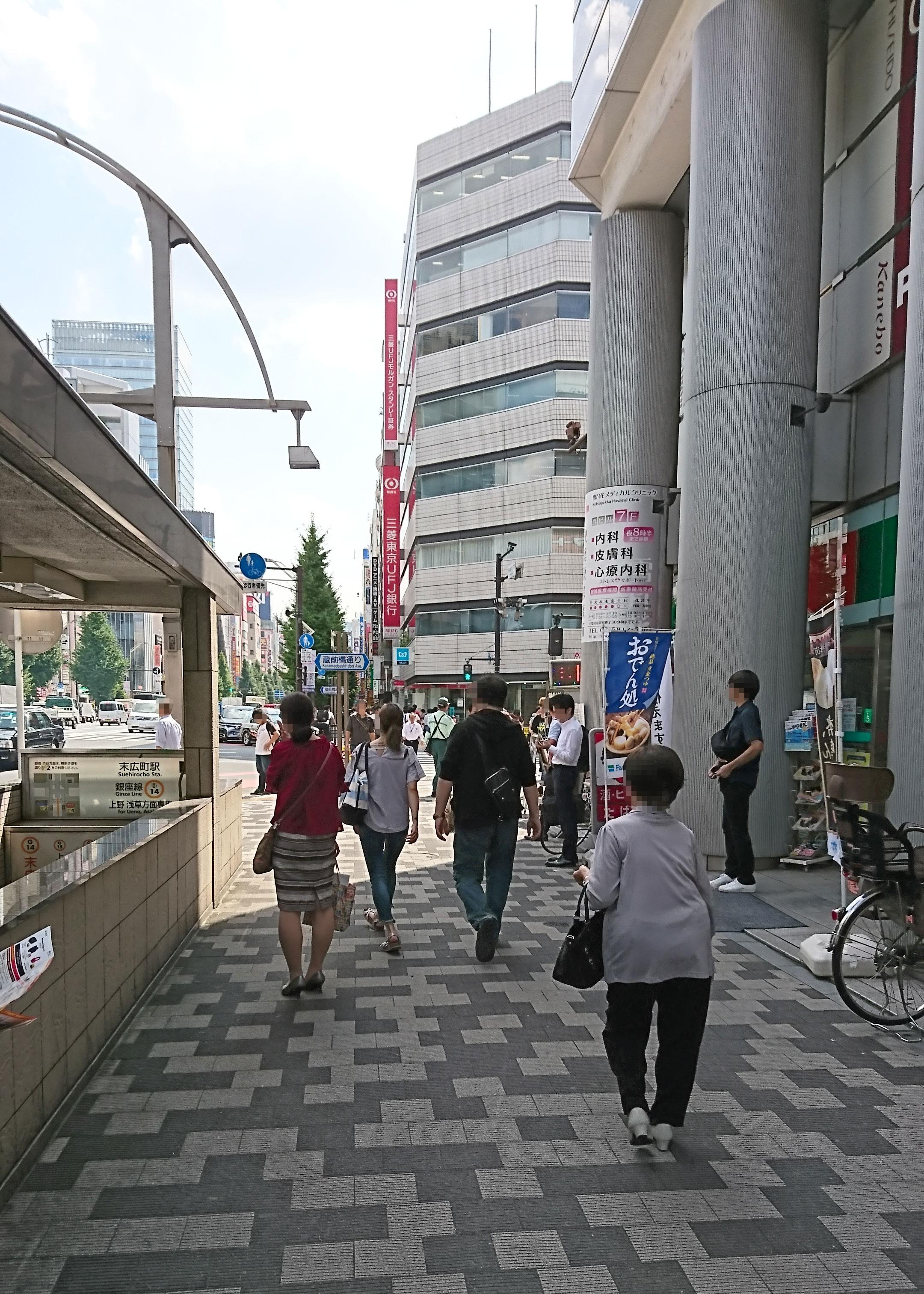 写真5・末広町駅4番出口