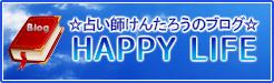 占い師ケンタロウのブログ☆HAPPY LIFE