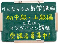 けんたろうの気学講座講座 初中級編&上級編ともに受講者随時受付中!