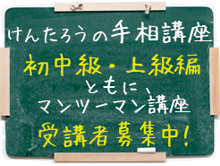 けんたろうの手相講座 初中級編&上級編ともに受講者随時受付中!