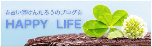 ☆占い師けんたろうからのブログ☆HAPPY LIFE