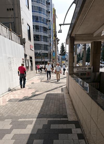 写真2・末広町駅2番出口
