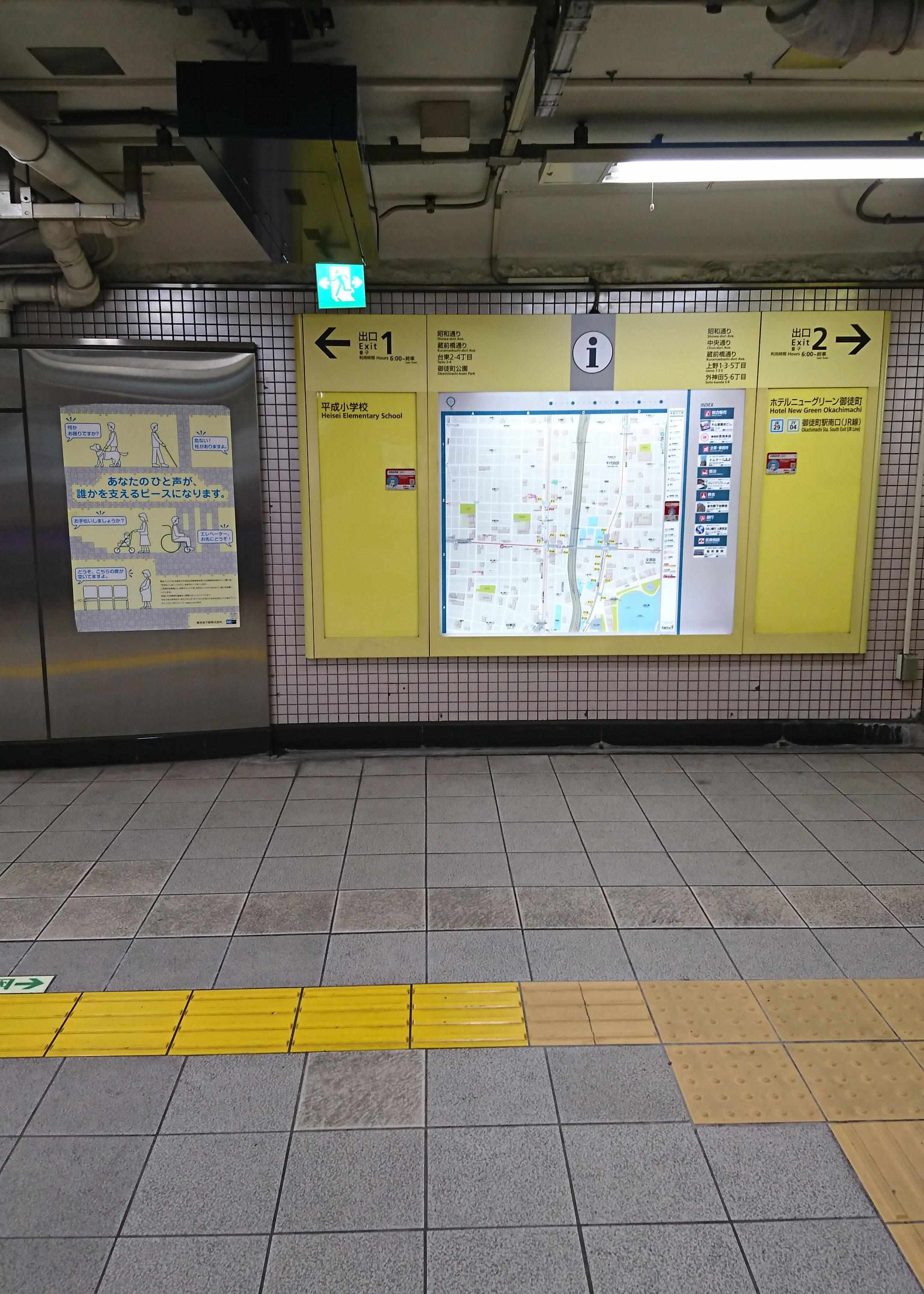 写真1・仲御徒町駅構内