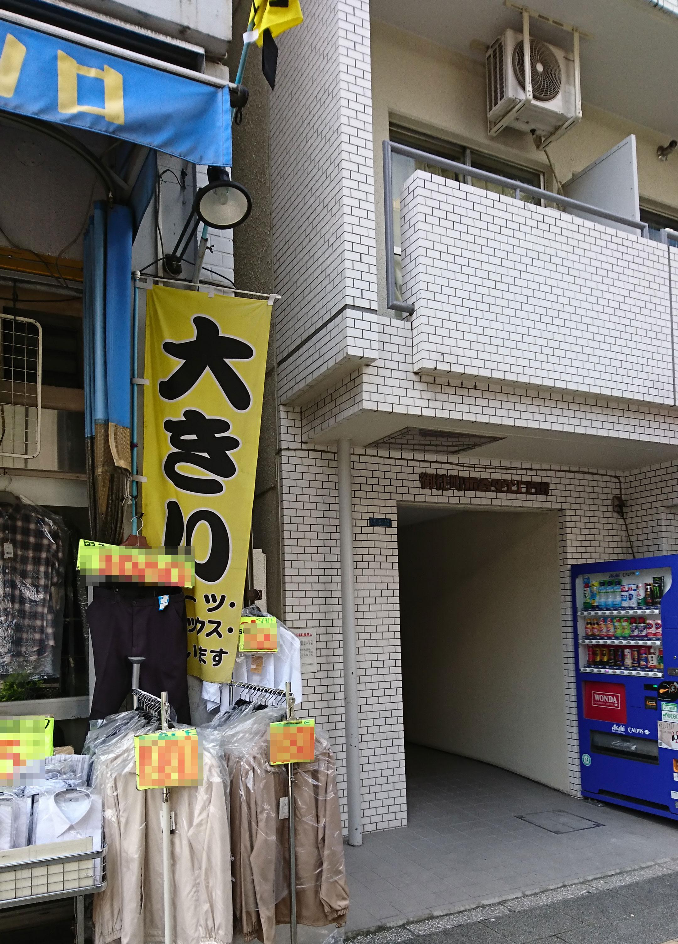 写真9・御徒町永谷タウンプラザ